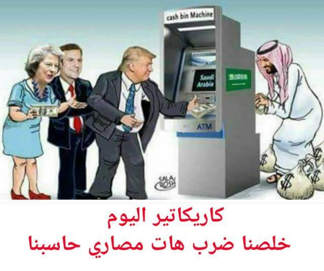 Saudi Bayar AS dan Inggris.jpg